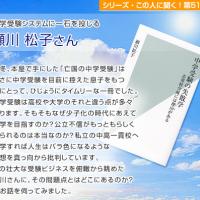 【シリーズ・この人に聞く!第51回】中学受験システムに一石を投じる 瀬川 松子さん