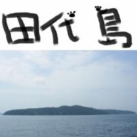 田代島 - 猫とマンガが宝物!のどかに過ごせるひょうたん島(宮城)