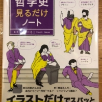 【今週の一冊】ゼロからはじめる! 哲学史見るだけノート_小川 仁志