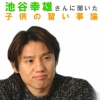 【シリーズ・この人に聞く!第1回】オリンピック体操メダリスト 池谷幸雄さんに聞く子供の習い事