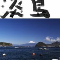 淡島 - 富士山にいちばん近いレジャーアイランド(静岡)