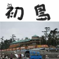 初島 - リゾート気分?のんびり気分?2つの過ごし方を選ぶ島(静岡)