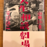 【今週の一冊】人生相談劇場_安部 譲二 (著), 山田 詠美 (著)