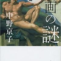 【今週の一冊】名画の謎 旧約・新約聖書篇 _中野京子