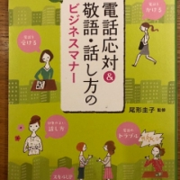【今週の一冊】電話応対&敬語・話し方のビジネスマナー_尾形圭子