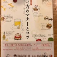 【今週の一冊】食べ方のマナーとコツ_渡邊 忠司 (著), 伊藤 美樹 (著)