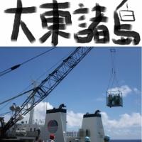 南大東島・北大東島 - クレーンで渡る!さとうきびの島(沖縄・大東諸島)