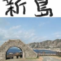 新島 - 独特の地質と独特の作物、そして独特の文化(東京・伊豆諸島)