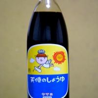 三陸の珍味・アワビの肝に良く合う陸前高田のお醤油