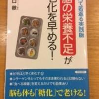 【今週の一冊】食べて若返る実践版「脳の栄養不足」が老化を早める!_溝口 徹