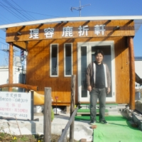 明日を目指すお店リポート:気仙沼で震災5カ月目から営業する理容店「鹿折軒」