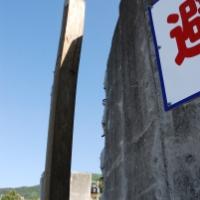 海辺の地をゆく「大船渡市越喜来・崎浜」 2013年6月4日