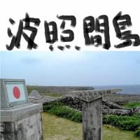 波照間島 - 日本最南端の特権、南十字星の見える島(沖縄・八重山諸島)