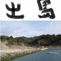 出島 - 海の幸と遺跡の島(宮城)