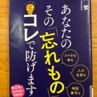 【今週の一冊】なるほど! の本 あなたの その「忘れもの」 コレで防げます_芳賀 繁