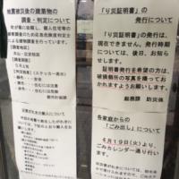 【熊本地震点景】発行されない罹災証明書