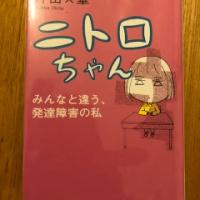 【今週の一冊】ニトロちゃん: みんなと違う、発達障害の私_沖田 ×華