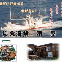 炭火焼で食わせる!天売島・炭火海鮮「番屋」の美味【旅レポ】