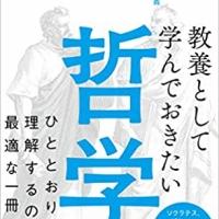 【今週の一冊】教養として学んでおきたい哲学_岡本裕一朗
