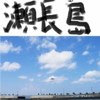 瀬長島 - 野球と飛行機と西日なら、ここ(沖縄)