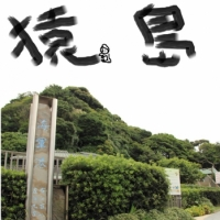 猿島 - 都心から1時間、日帰りの島で海水浴とバーベキュー!(神奈川)