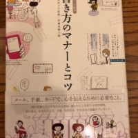 【今週の一冊】書き方のマナーとコツ_杉山 美奈子 (監修)