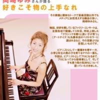 【シリーズ・この人に聞く!第2回】ピアニスト岡崎ゆみさんが語る「好きこそ物の上手なれ」
