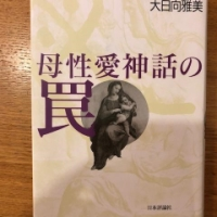 【今週の一冊】 母性愛神話の罠_大日向 雅美