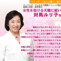 【シリーズ・この人に聞く!第14回】産婦人科医・医学博士 女性を助ける天職に就いた 対馬ルリ子先生
