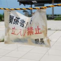 原発から10km。富岡町のいま