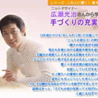 【シリーズ・この人に聞く!第9回】ニットデザイナー 広瀬光治さんから学ぶ「手づくりの充実感」