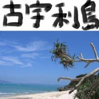 古宇利島 - 「沖縄版アダムとイブの伝説」の島(沖縄)