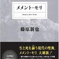 【今週の一冊】メメント・モリ_藤原 新也