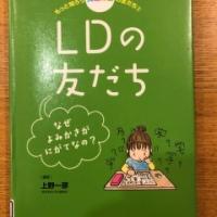 【今週の一冊】もっと知ろう 発達障害の友だち3 LDの友だち_上野 一彦