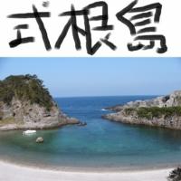 式根島 - サーフィンに、釣りに、温泉に。あと、疲れない程度のハイキング(東京・伊豆諸島)