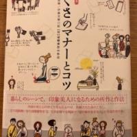 【今週の一冊】しぐさのマナーとコツ_井垣 利英 (監修)