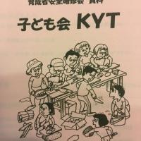 『KYT講習』に行ってきました!