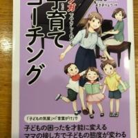 【今週の一冊】子育てコーチング_竹内 エリカ