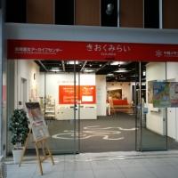 中越地震から防災を学ぶ(5)