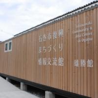 【伝える】石巻市復興まちづくり情報交流館「雄勝館」