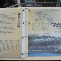 【島唄喫茶】熱海市立初島小中学校 校歌 「地球の丸さを知る子どもたち」