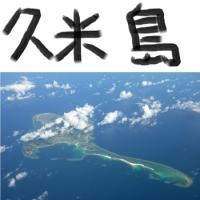 久米島 - クメジマボタルとはての浜(沖縄・沖縄諸島)