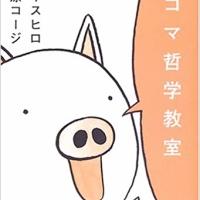 【今週の一冊】4コマ哲学教室_南部 ヤスヒロ