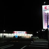 """津市""""緑の街""""に,「ココカラファイン」の新店舗がオープンしました!"""