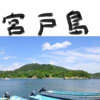 宮戸島 - 日本三景「奥松島」(宮城)