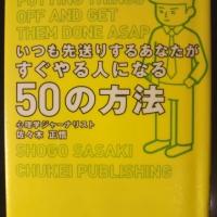【書籍】 いつも先送りするあなたがすぐやる人になる50の方法_佐々木 正悟