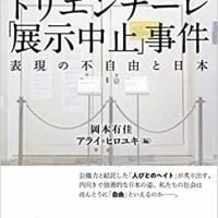 【今週の一冊】あいちトリエンナーレ「展示中止」事件:表現の不自由と日本_岡本 有佳, アライ=ヒロユキ