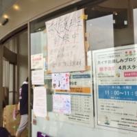 【熊本地震点景】その情報を知らない人がいる!