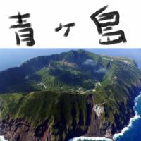 青ヶ島 - 一度は行きたい!崖に囲まれた国内最小の自治体(東京・伊豆諸島)