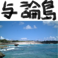 与論島 - 干潮時限定!百合ヶ浜(鹿児島・奄美群島)